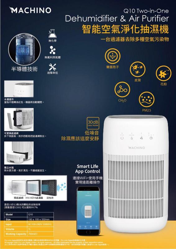 @PL • Machino Q10 迷你2 合 1 智能空氣淨化抽濕機