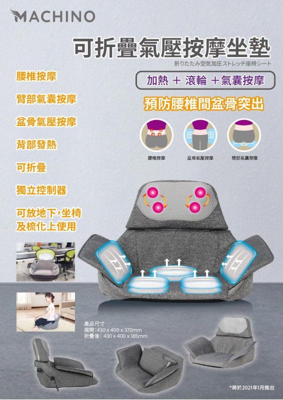 @PL • Machino 折疊氣囊按摩坐墊