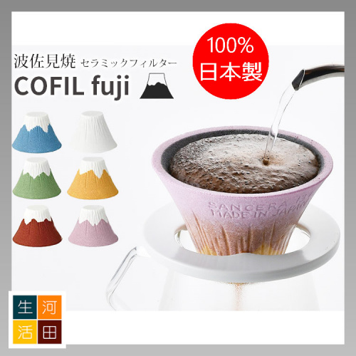 日本製 COFIL fuji富士山陶瓷咖啡濾杯[3色]
