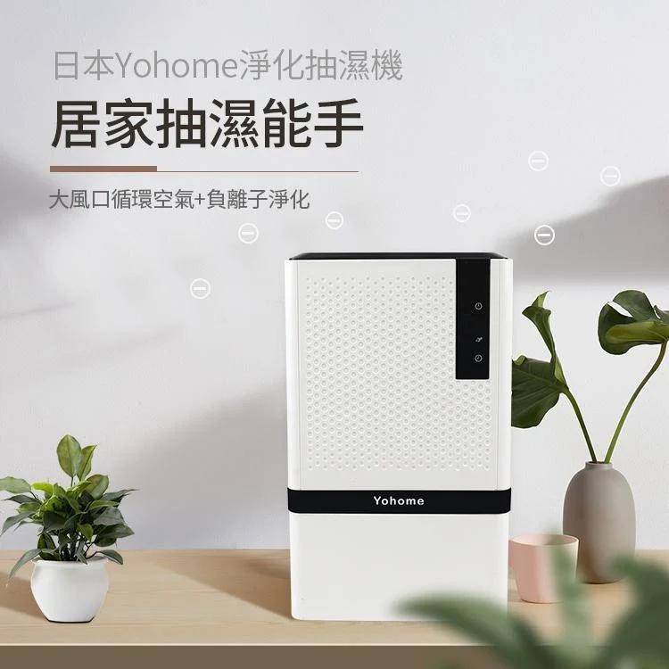 日本Yohome 淨化抽濕機