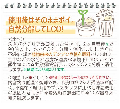 日本製排水口專用油切包