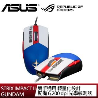 【激減優惠最後2隻】ASUS ROG Strix Impact II Gundam 高達版 輕量化電競滑鼠