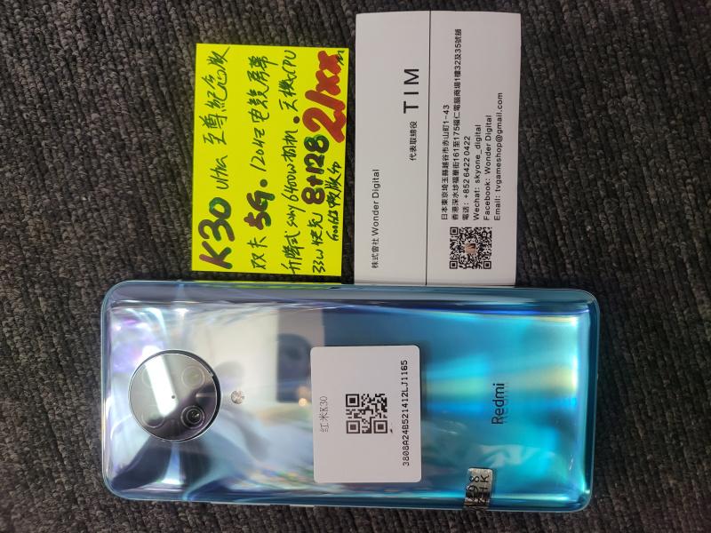 快閃優惠~Redmi K30 Ultra 5G至尊紀念版 (8+128) ⚡️