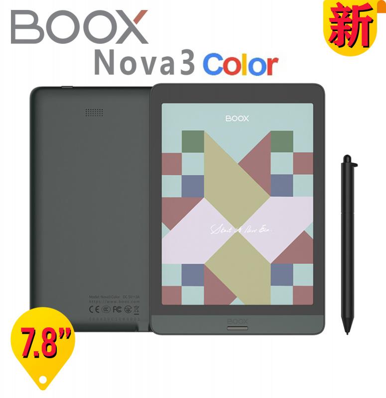 """[現貨] BOOX 7.8"""" Nova3 color 彩色電子閱讀器"""