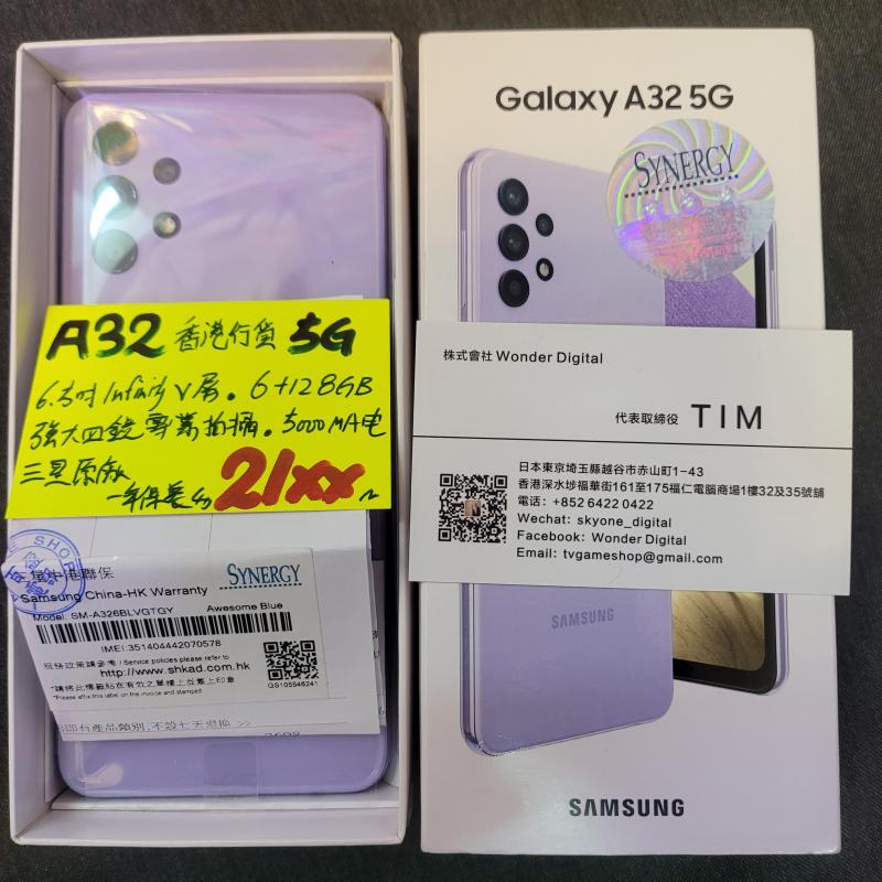 快閃優惠~全新全套三星 Galaxy A32 5G (6+128) ⚡️