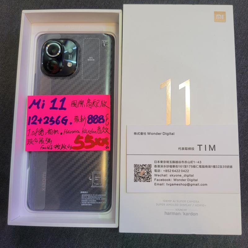 快閃優惠~最新最強 Mi 11 5G 曉龍888cpu (12+256高配版) ⚡️