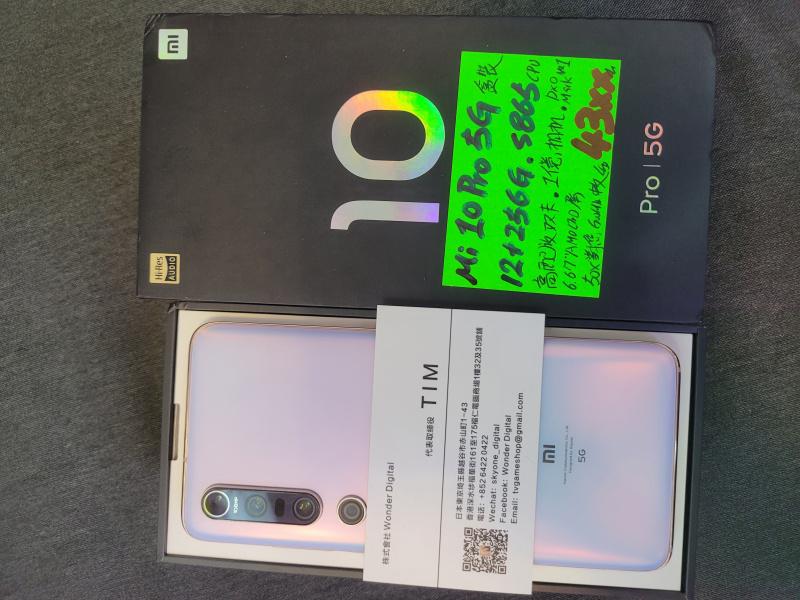 快閃優惠~Mi 10 Pro 5G (12+256高配雙卡版) ⚡️