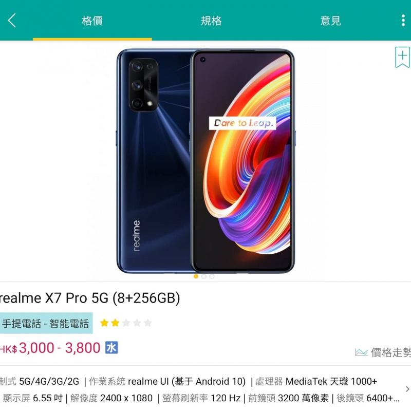 快閃優惠~Realme X7 PRO 5G (8+256高配閃充版) ⚡️