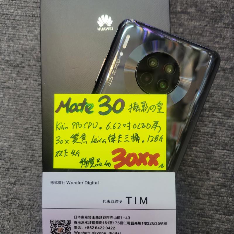 快閃優惠~華為Mate30 國行可裝Google (8+128) ⚡️