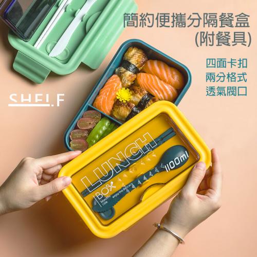大容量1100ml密封分隔餐盒(附餐具)/可微波便當盒/便當盒/密封盒/保鮮盒