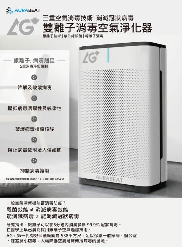 AURABEAT AG+ Go 醫療級銀離子抗病毒空氣淨化機 LSP-X1
