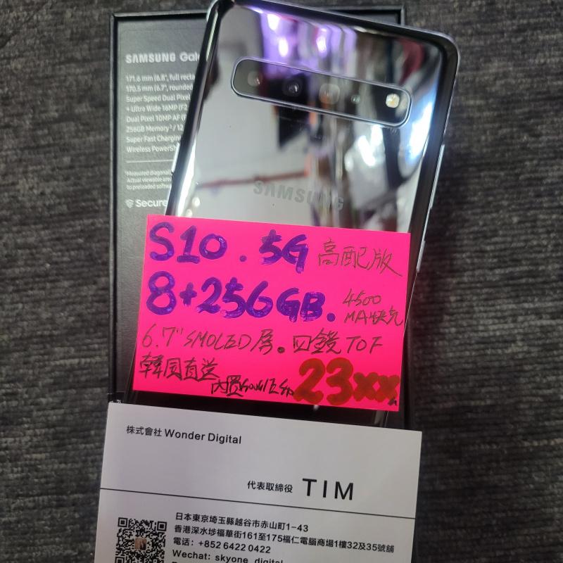 快閃優惠~三星Galaxy S10 5G 高配版 (8+256) ⚡️