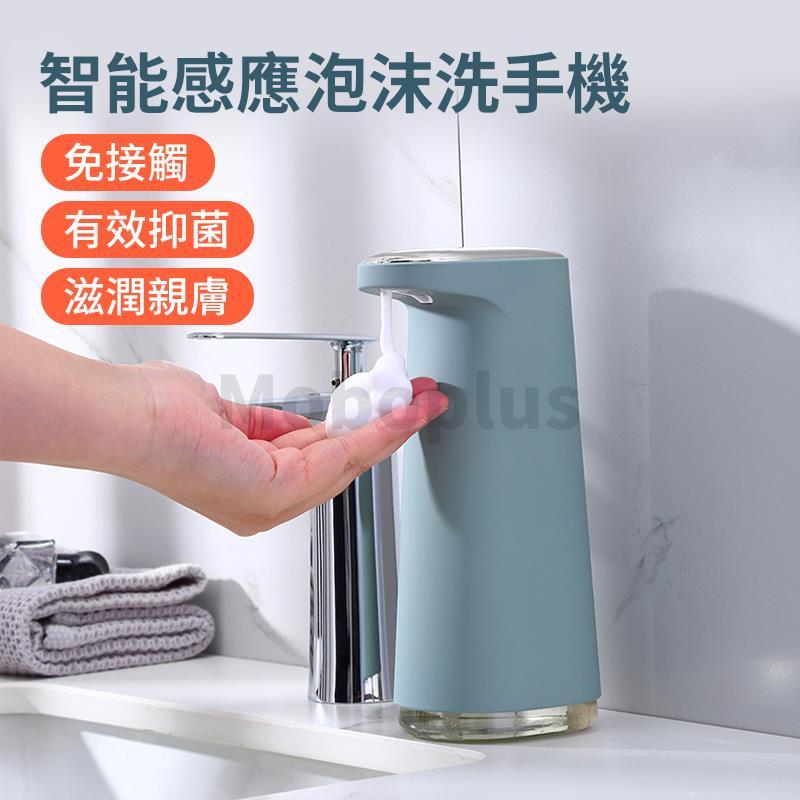 [0.25秒出泡] M-Plus 智能感應洗手機【多色】