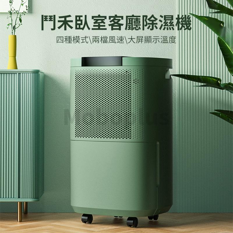 DOUHE 10L大容量除濕機 DH10-5037 (40-100m²)