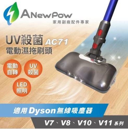 台灣 Anewpow UV 紫外線消毒電動濕拖吸頭 (帶LED燈款) AC71 (Dyson V7/V8/V10/Fluffy/V11系列適用)