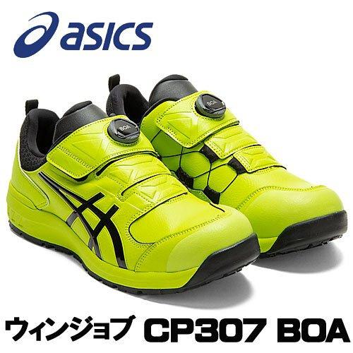 【💥BOA 免綁帶】Asics Winjob CP307 JSAA A級認證 BOA Fit System 安全鞋 建築業 運輸業 汽車維修等推薦 多色選擇