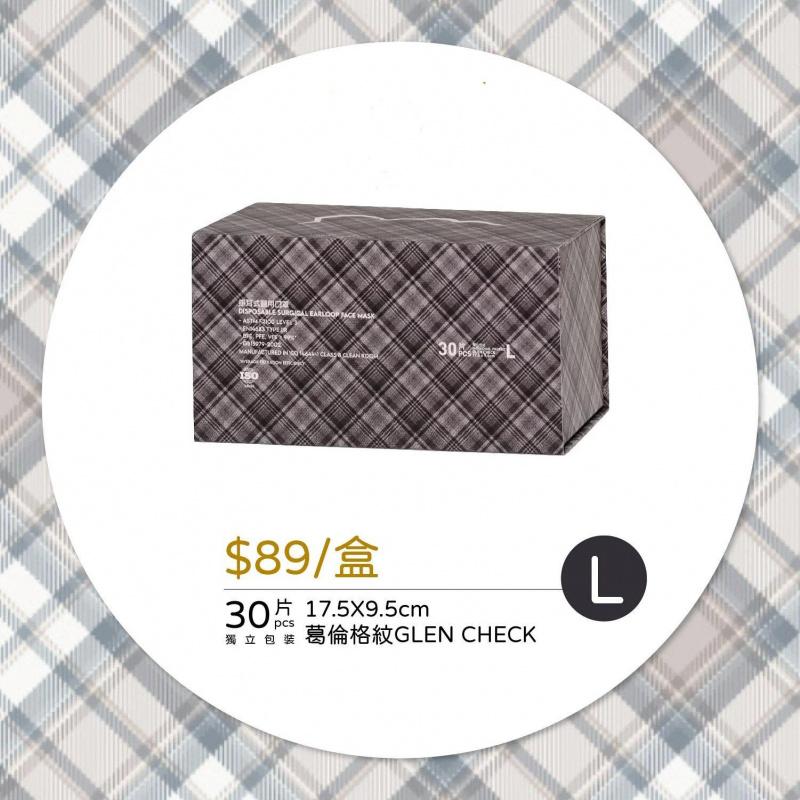 獅子山醫療三層掛耳式醫用口罩 - 葛倫格紋L碼口罩(盒裝)