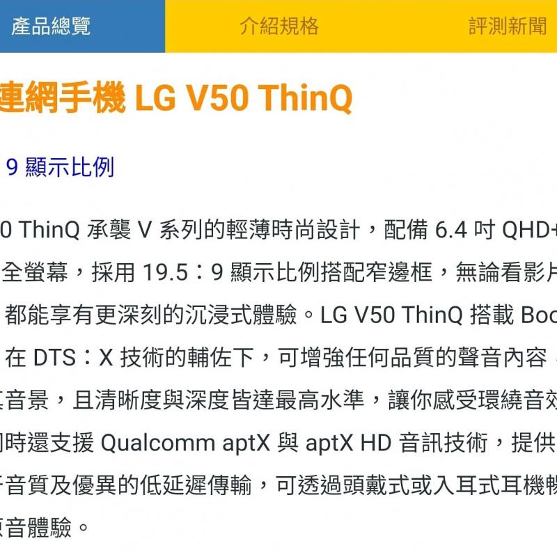 快閃優惠~LG V50 thinQ 5G (可連副屏幕) $1799⚡️