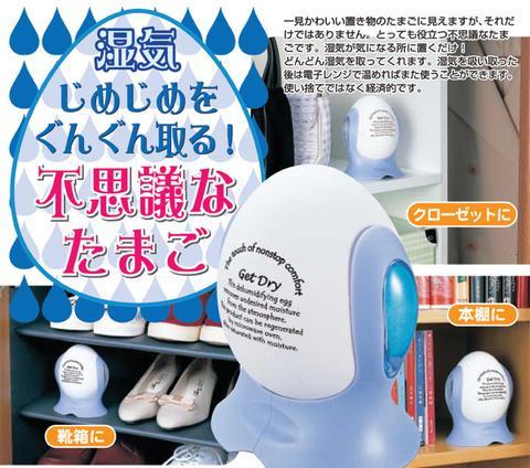 日本大熱Get Dry可再用陶瓷吸濕蛋 1隻