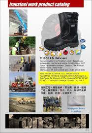 [香港行貨][全港免運費]  IRONSTEEL 終極霸皇靴 T-1168 I.S. (Moose) 包郵專門店 一對都送貨! 批發可致電我們 What App 65227066 CHECK 碼數