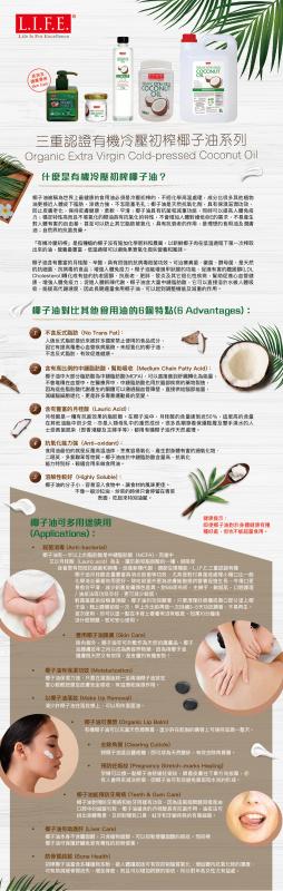 3重有機認證 · 冷壓初榨椰子油 40ml