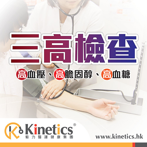 Kinetics 三高檢查 (血壓、膽固醇、血糖)