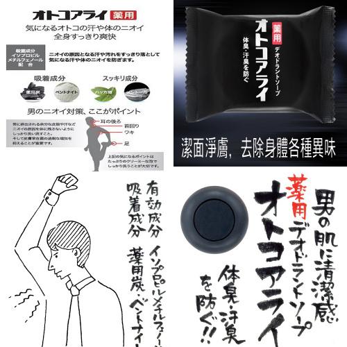 [港澳代理商] 日本製 菊星淨膚皂 除蟎小黑皂 30g
