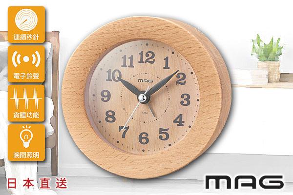 日本MAG天然木製座檯鐘 (米色)