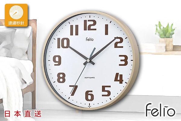 日本Felio簡約風掛牆鐘 (米色)