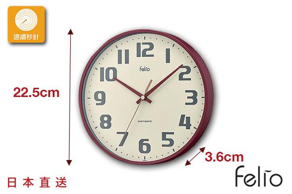 日本Felio簡約風掛牆鐘 (紅色)