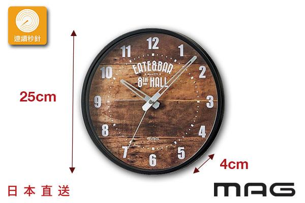 日本MAG Decor懷舊型格掛牆鐘 (深木紋色)