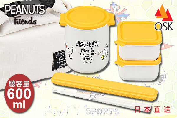 Snoopy Friends系列精美保溫壼餐盒套裝 (附餐盒袋)