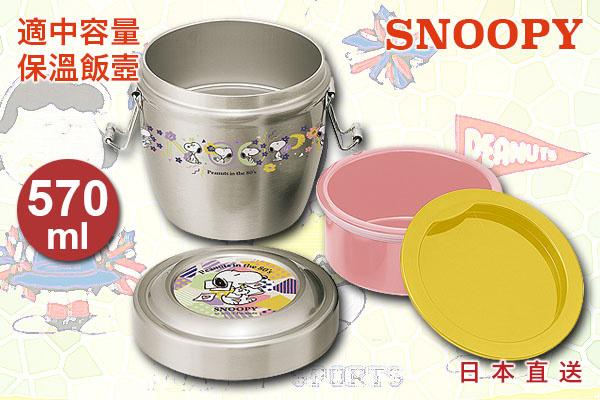 "Snoopy ""in the 80's""可愛保溫飯壼 (570ml)"
