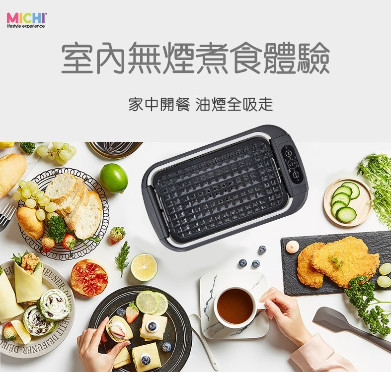 Michi - 2021 新搞作 Smolex 多功能無煙燒烤爐