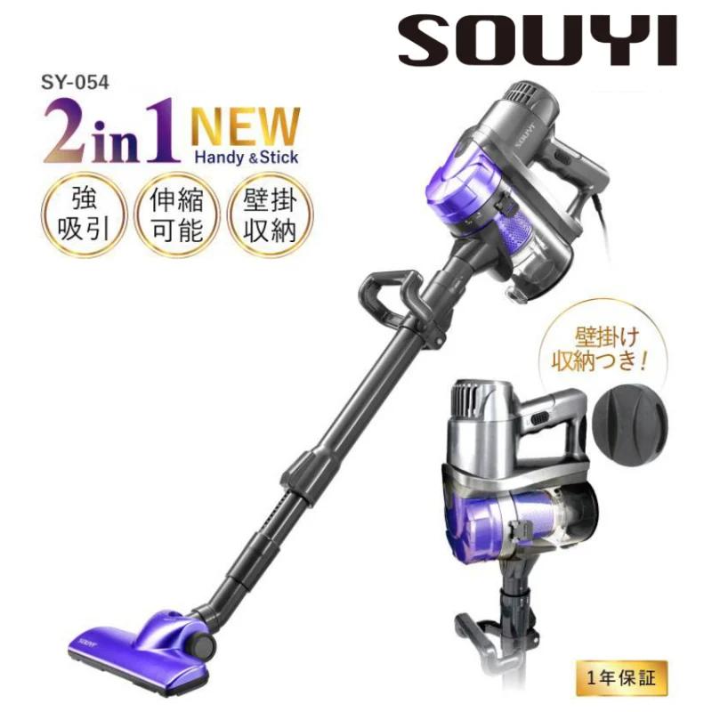 日本Souyi 二合一輕量旋風吸塵機 SY-054