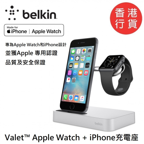 Belkin Valet™ Apple Watch + iPhone充電座