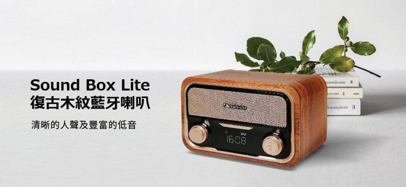 NAKAMICHI - SOUNDBOX Lite 木紋收音機藍芽電腦喇叭