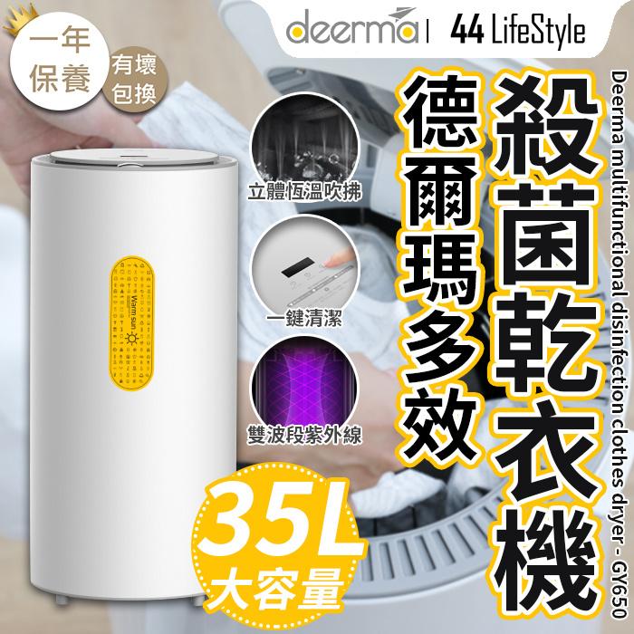 Deerma 德爾瑪 35L 835W 多功能乾衣機(衣物護理機) GY650 - 乾衣 除濕 防霉 取暖 防潮 回南天 防潮濕 恆溫