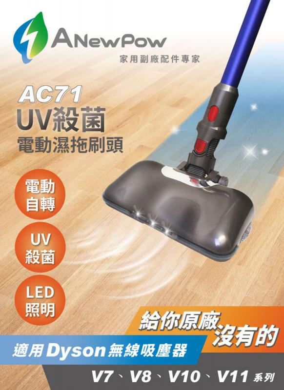 台灣 Anewpow AC71 UV紫外線殺菌電動濕拖把頭 (Dyson V7/V8/V10/Fluffy/V11系列適用)