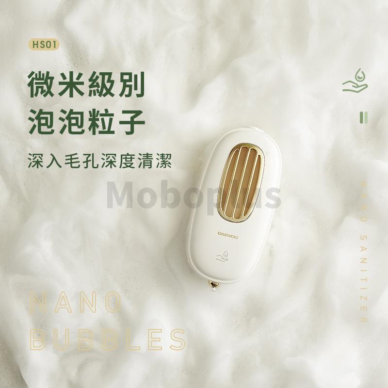 韓國DAEWOO 大宇泡泡洗手液機【雙色可選】 2-5天发出