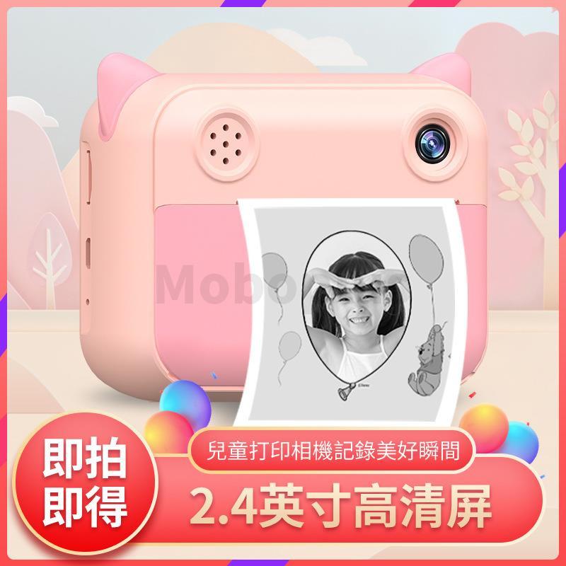 [前後鏡頭 即拍即印] M-Plus 兒童即時打印相機