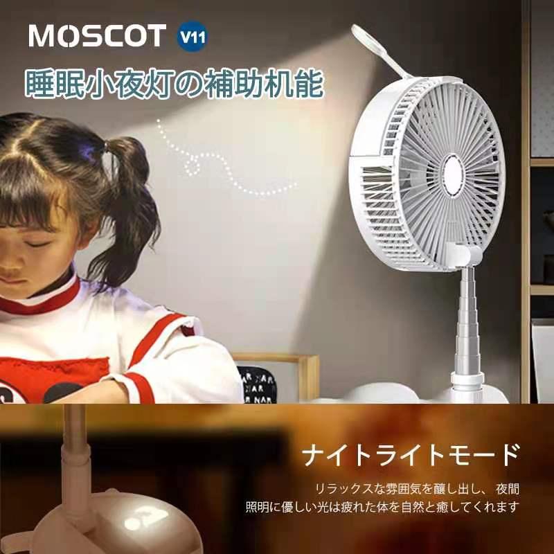 日本 Moscot V11 CoolNstand 摺疊加濕風扇