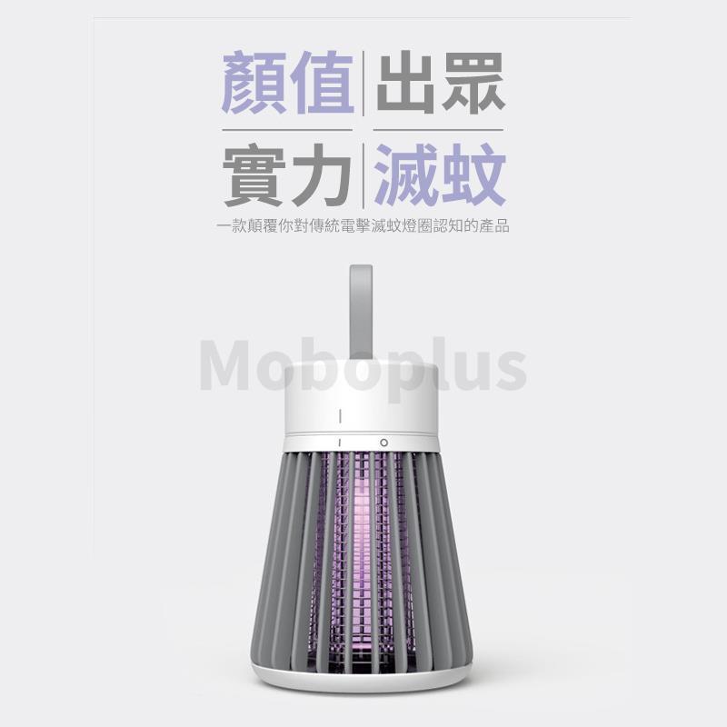 M-Plus MOSQUITO 便攜式電擊滅蚊燈