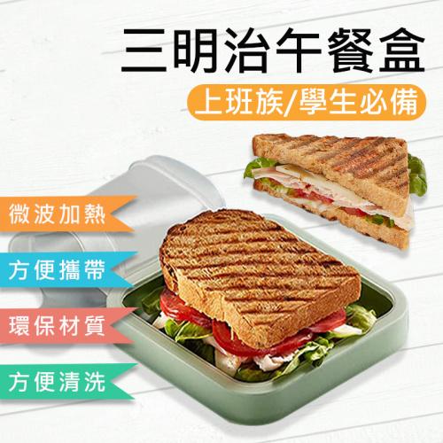 可微波三明治午餐盒