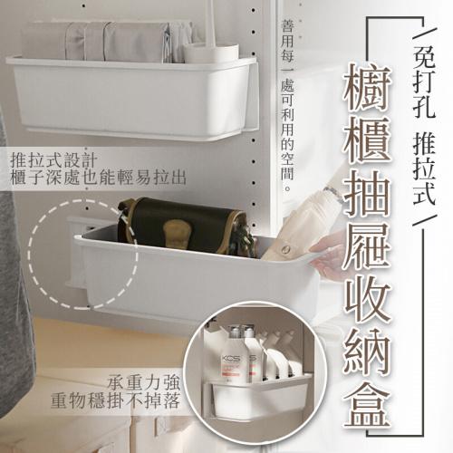 免釘免鑽萬用推拉式櫥櫃抽屜收納盒