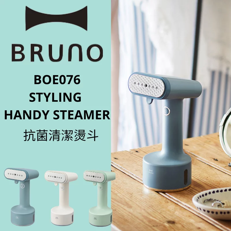 BRUNO BOE076-GRG 手提蒸氣掛燙機 [3色]