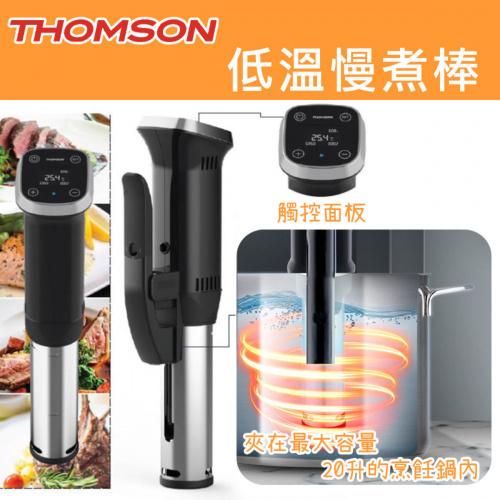 THOMSON - 低溫慢煮棒TM-SV208