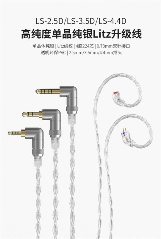 FIIO LS-2.5D 高純度單晶體純銀CIEM耳機線 2.5mm