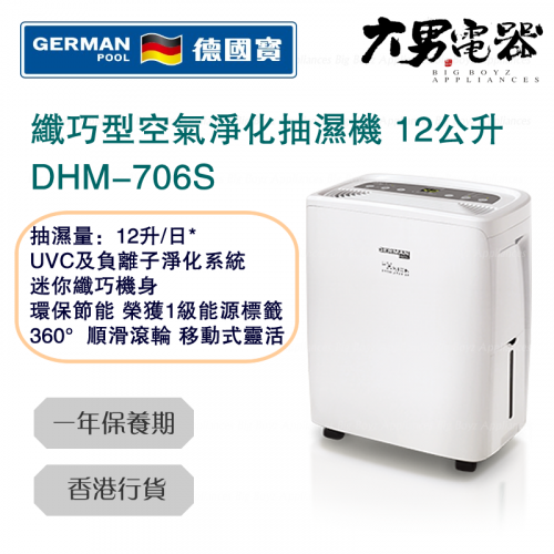 德國寶 DHM-706S 纖巧型空氣淨化抽濕機 12公升