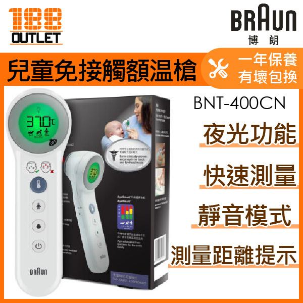 百靈牌 - Braun 朗博 嬰兒兒童免接觸紅外線額溫槍 BNT400CN